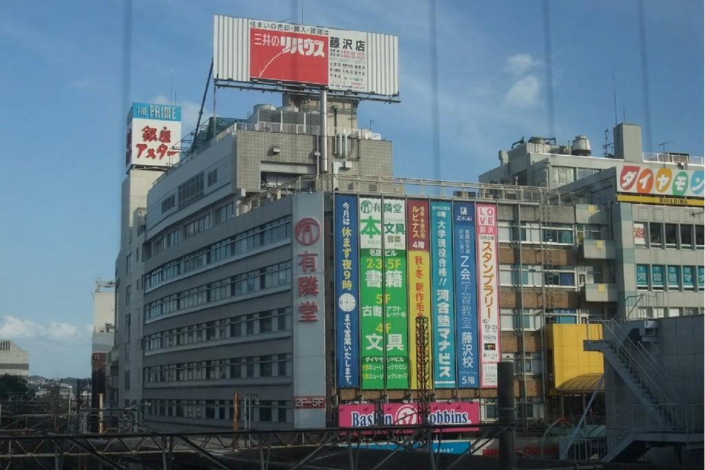藤沢駅北口から望むフジサワ名店ビル